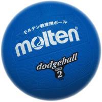 molten(モルテン) ゴムドッジボール2号球 BL(青) D2B  【商品説明】  JANコード...