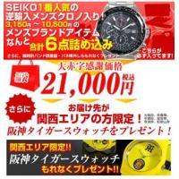 [20000円 福袋] SEIKO人気モデル入り!ブランドアイテム6点詰合せ