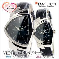 ハミルトン ベンチュラ ペアウォッチ 時計 アメリカの名門ウォッチメーカー、ハミルトン。その歴史は古...