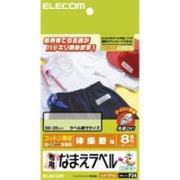 """体操着に最適!アイロンで簡単に貼り付けられる""""布用なまえラベル""""。綿100%素材でやわらかな風合いに..."""