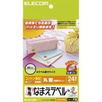 """アイロンで簡単に貼り付けられる""""布用なまえラベル""""。綿100%素材でやわらかな風合いに仕上がります。..."""