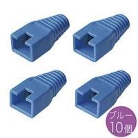 ケーブル識別に便利、CAT6ケーブル対応のモジュラーカバー。ブルー。  [仕様]■入数:ブルー10個...