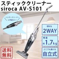 製品仕様 【品名】siroca スティッククリーナー(AV-S101) 【サイズ(約)】 スティック...