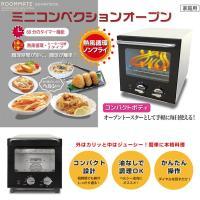 業界最小クラスの庫内容量約9Lの熱風オーブンです。 熱風循環・上下加熱で食材を外はカラッと中はジュー...