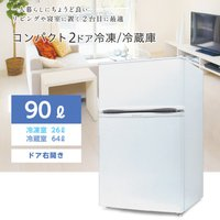 【品番】 WR-2090 【製品名】 2ドア冷凍/冷蔵庫 90L 【定格内容積】 90L(冷凍室:2...