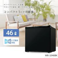 Aspility 1ドア冷蔵庫 ブラック  寝室などにも置ける46Lのコンパクトタイプ 左右ドア開き...