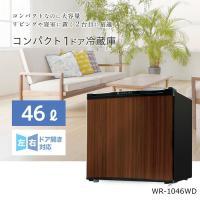 Aspility 1ドア冷蔵庫 ダークウッド  寝室などにも置ける46Lのコンパクトタイプ 左右ドア...