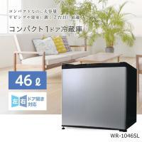 Aspility 1ドア冷蔵庫 シルバー  寝室などにも置ける46Lのコンパクトタイプ 左右ドア開き...