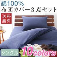 【商品名】 天然素材のコットン100%!5色×3サイズから選べる布団カバー 3点セット【Rivera...