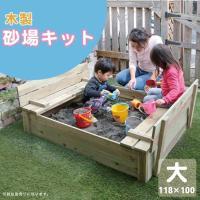 砂場 大 約118×100cm ※砂別売り 木製 パーソナル砂場 サンド ガーデン 代引不可