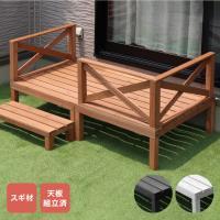 商品名 ウッドデッキ180+手すり+ステップ台(0.5坪) 型番 TAN-752(0.5坪) 材質 ...