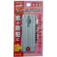 簡単操作で戸締り強化ができる補助錠です。 メーカー:和気産業 入り数:使用範囲:戸と戸の隙間4mm以...