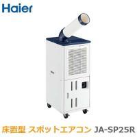 ハイアール スポットエアコン JA-SP25R-W ホワイト 床置き型 JANコード:4562117...