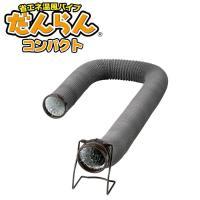 温風ヒーターの温風をパイプを使って炬燵の中や足元に引き込む事が出来る暖房器具です。従来の三分の一の長...