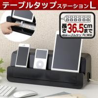 充電中のスマホやタブレットなどを立て掛けておけるコンセントボックス。  電源タップまわりのごちゃごち...