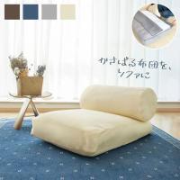 【商品説明】 敷き布団と掛け布団を専用ケースに収納することでソファーにもなる! 弾力性のあるメッシュ...