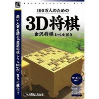 アンバランス 爆発的1480 シリーズ ベストセレクション 100万人のための3D将棋 WSK-40...