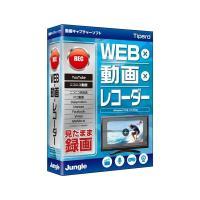 ジャングル WEB×動画×レコーダー JP004488  カンタン操作でPC画面を見たまま録画できる...