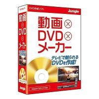 ジャングル 動画×DVD×メーカー JP004491  動画ファイルをテレビで観られるDVDを作成で...