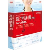ATOK専門用語変換辞書商品説明ATOK専門用語変換辞書。今バージョンでは、52万語以上の医療用語や...