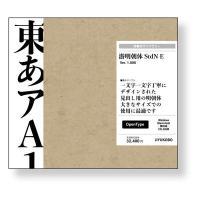 字游工房 游明朝体 StdN E YUMINE  装丁、エディトリアルデザインのタイトルなど大きなサ...