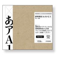 字游工房 游明朝体36ポかな E YUMIN36E  游明朝体の漢字と合わせて使えるクラシカルな仮名...