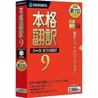 ソースネクスト 本格翻訳9 0000193040  基本辞書340万語を搭載した翻訳ソフト 商品説明...