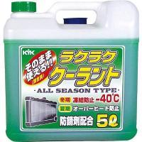 【商品詳細】  ●希釈せずにそのまま使える調合済みのクーラント(凍結温度−40℃)です。●自動車の冷...