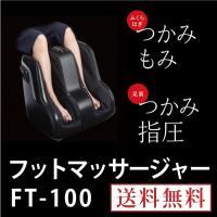 【商品名】フットマッサージャー FT-100 【寸法】 通常: 幅 約 500×奥行 約 460×高...