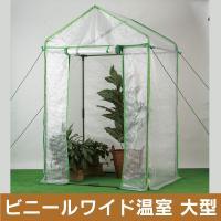 【内容】 冷たい雨や風から大切な植物を守るビニール温室棚。  サイズ(約):幅122x奥行92x高さ...