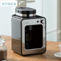 siroca シロカ SC-A111 全自動コーヒーメーカー ガラスタイプ 全自動コーヒーマシン オートコーヒーメーカー 挽きたてコーヒー 粉 コーヒー豆 珈琲