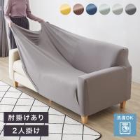 素材 ポリエステル100% サイズ  肘付2人用 適応ソファーのサイズ 幅(約)120cm〜145c...