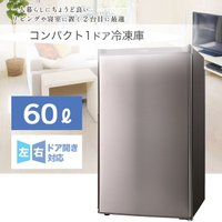 S-cubism 1ドア冷凍庫 60L WFR-1060SL シルバー 直冷式 前開き 家庭用 JA...
