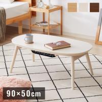 萩原 カジュアルコタツ 折脚 カルミナ950WS テーブル コンパクト 一人暮らし 代引不可