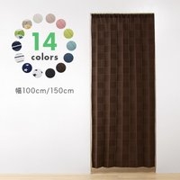 間仕切りカーテン フリーカット 幅100cm 幅150cm パタパタ 遮熱 保温 遮像 UVカット つっぱり式 カーテン のれん