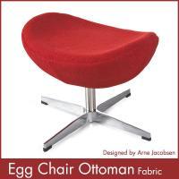 [商品名]アルネ・ヤコブセン エッグチェア オットマン (ファブリック) Arne Jacobsen...