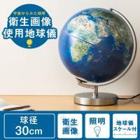 【商品詳細】  球径30cm、衛星画像タイプ、ライト付、 電源電圧100V  縮尺1/42、000、...