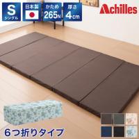 アキレス Achilles 6つ折りマットレス シングル   【サイズ】 約幅97cm×長さ195c...