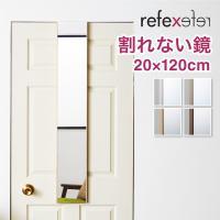 割れないミラー リフェクスミラー ドア掛けタイプ 幅20×高さ120×厚さ2cm 鏡 姿見鏡 全身鏡 割れない鏡 ミラー おしゃれ 代引不可