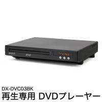 【商品説明】  ・コンパクトタイプ 据え置き型DVDプレーヤー ・CPRM対応。  地デジ放送を録画...