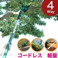 4Way コードレス ガーデントリマーセット3種類付き 軽量 ガーデニング 草刈り 補助輪付き 枝刈り 芝刈り 木工用 鉄鋼用