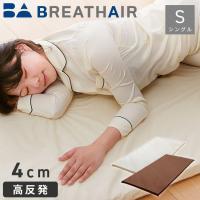 使用されているお布団やマットレスの上に敷いていただくだけで、ブレスエアー(R)の快適な寝心地を体感で...