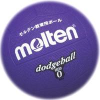 molten(モルテン) ゴムドッジボール0号球 VIOLET(紫) D0V  【商品説明】  JA...