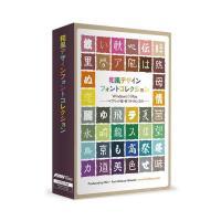ポータルアンドクリエイティブ 和風デザインフォントコレクション FF05R1  フォント・アライアン...