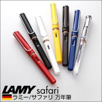 ラミー LAMY サファリ 万年筆  仕様/ 収納時サイズ:約145mm 筆記時サイズ:約165mm...