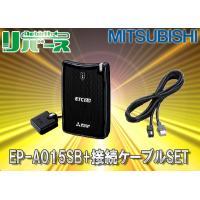 種類 アンテナ分離型ETC車載器+接続ケーブルSET  商品名 メーカー MITSUBISHI 型番...