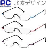 PC老眼鏡 おしゃれ ブルーライトカット シニアグラス PCメガネ 男性用 女性用 リーディンググラス メンズ 1061
