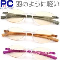 老眼鏡 おしゃれ ブルーライトカット 男性用 女性用 フチなし リムレス ツーポイント PCメガネ シニアグラス 1093