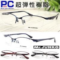 老眼鏡 おしゃれ 男性用 女性用 ブルーライトカット 度なし Mr.Junko ブランド メンズ レディース PC老眼鏡 父の日 357
