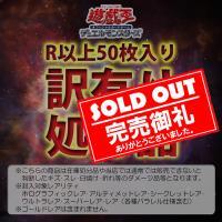 遊戯王 日本語版 オリパ 処分品パック (R以上50枚入り) 福袋